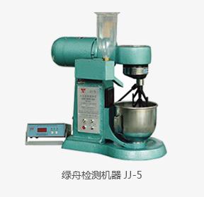 绿舟检测机器JJ-5