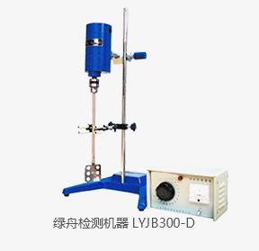绿舟检测机器LYJB300-D