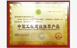 绿舟中国工程建设推荐产品证书