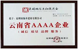 云南省AAAA诚信企业