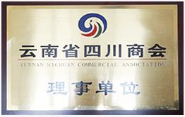 绿舟荣获云南省四川商会理事单位