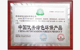 绿舟荣获中国优秀绿色环保产品