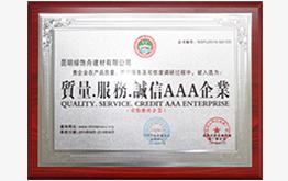 绿舟荣获质量服务诚信AAA级品牌企业