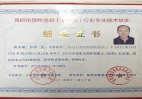 绿舟荣获砂浆行业专业技术证书