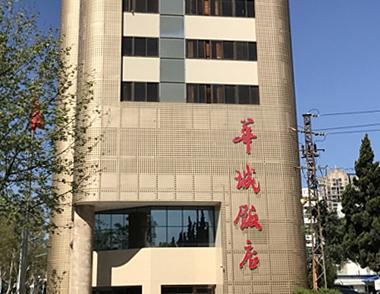 【昆明西山区】华成饭店