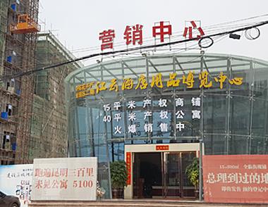 【昆明 呈贡】斗南江云酒店用品博览中心