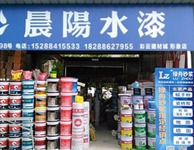 【晨陽水漆】建材市场合作伙伴