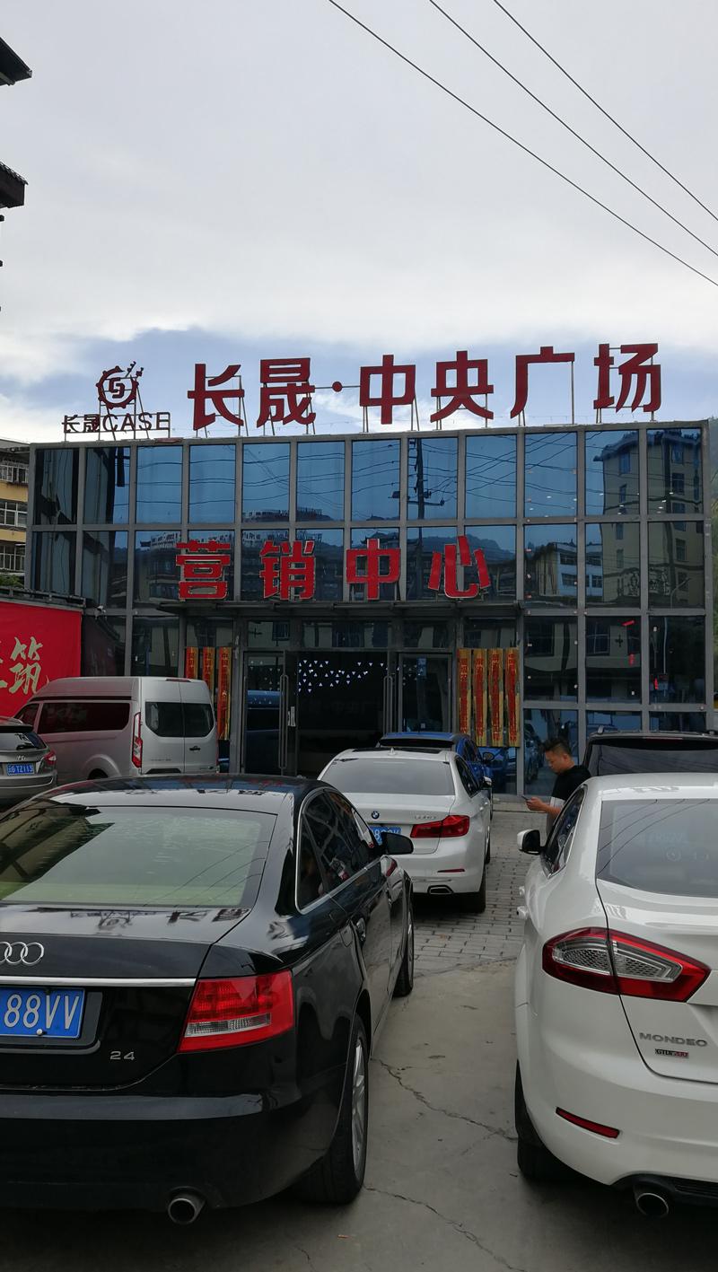 屏边长晟中央广场