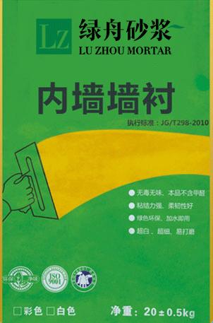 绿舟中性内墙生态墙衬(建材市场专供)