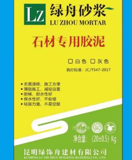 绿舟瓷砖胶泥(石材型专用)