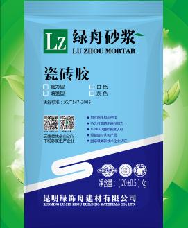 绿舟瓷砖胶(陶瓷砖粘结剂)
