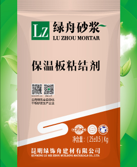 绿舟保温板粘结剂